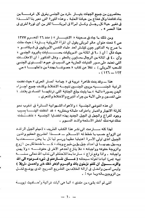 تحفة العروس pdf أو الزواج الإسلامي السعيد 2020