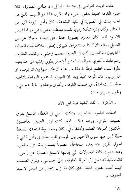 قصة موت سرير رقم 12 pdf ل غسان كنفاني