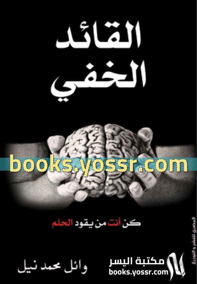 كتاب القائد الخفي pdf وائل محمد نيل