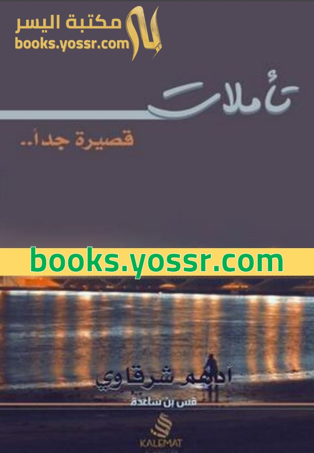 تأملات قصيرة جدا pdf أدهم الشرقاوي