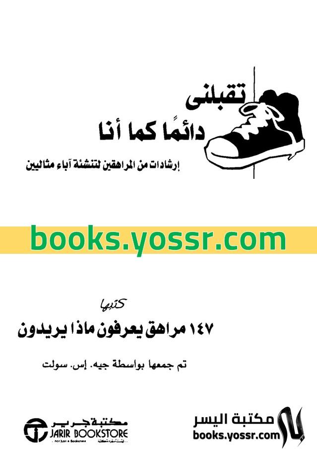 تحميل كتاب تقبلني كما أنا pdf إرشادات من المراهقين لتنشئة آباء مثاليين