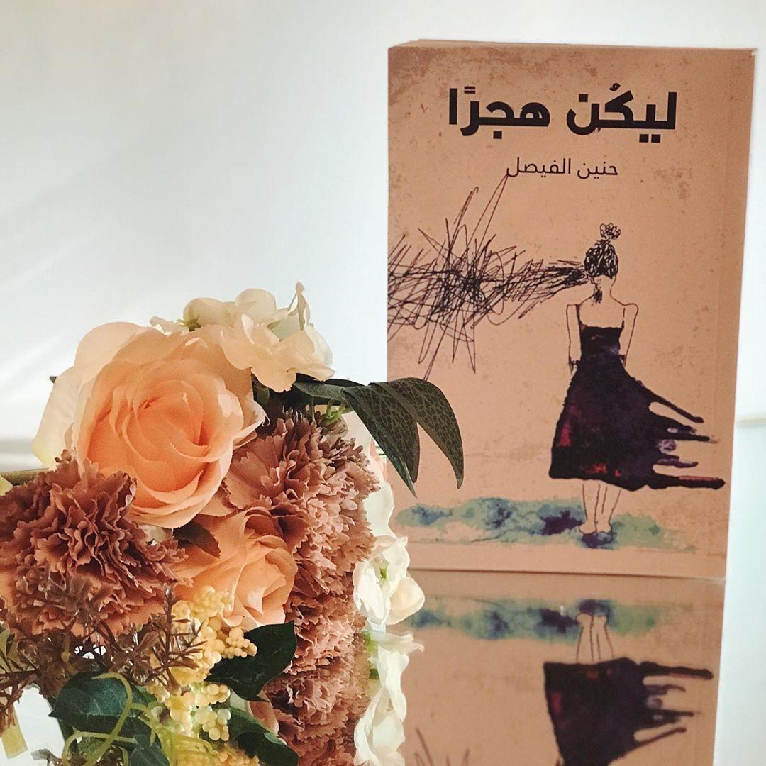 مراجعة كتاب ليكن هجرا تأليف حنين الفيصل