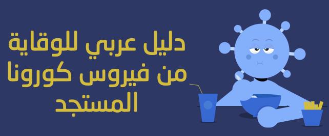 دليل عربي للوقاية من فيروس كورونا
