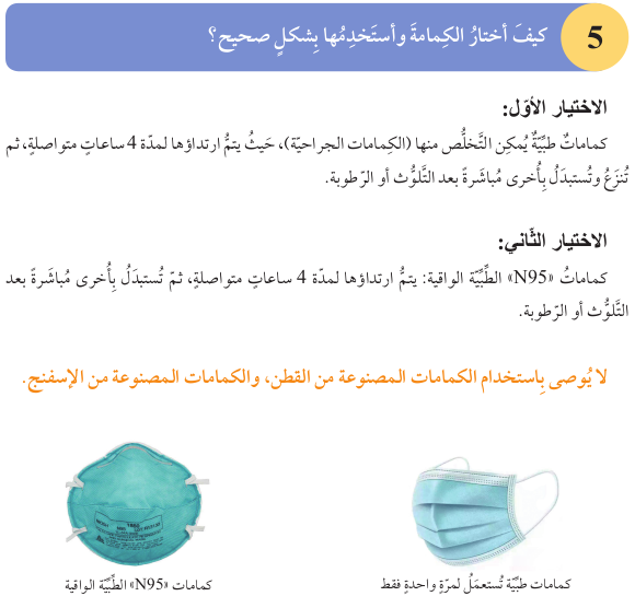10 إرشادات مهمة للوقاية من فيروس كورونا