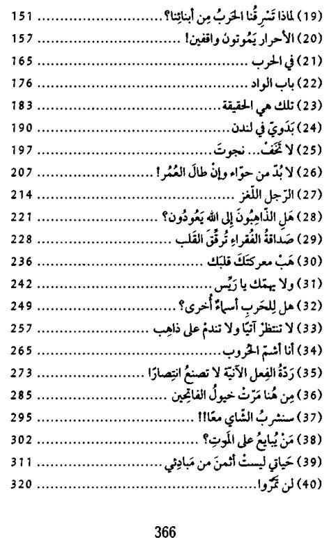 رواية يوم مشهود pdf أيمن العتوم
